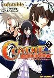 コヨーテラグタイムショー 2 (CR COMICS)
