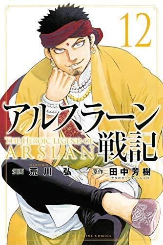 アルスラーン戦記 コミック 1-12巻セット