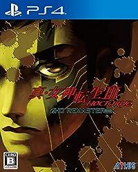 真・女神転生Ⅲ NOCTURNE HD REMASTER - PS4