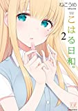 こはる日和。 2巻 (まんがタイムKRコミックス)