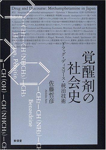 覚醒剤の社会史―ドラッグ・ディスコース・統治技術