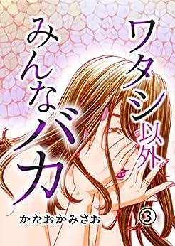 [かたおかみさお, egumi]のワタシ以外みんなバカ(3) (コミックなにとぞ)