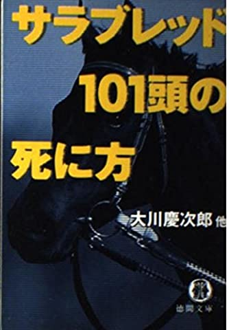 サラブレッド101頭の死に方 (徳間文庫)
