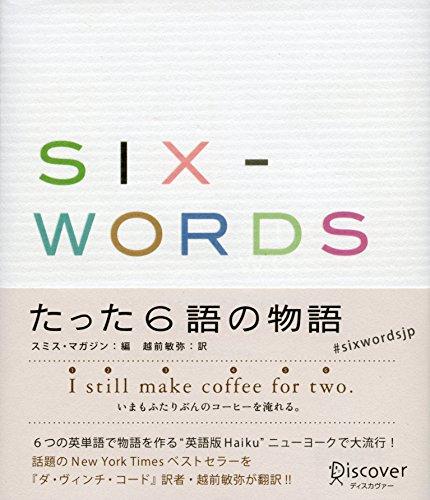 Six-Words たった6語の物語