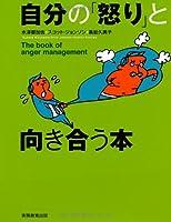 自分の「怒り」と向き合う本