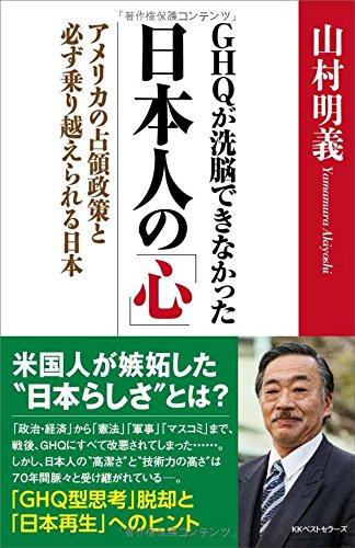 GHQが洗脳できなかった日本人の「心」  アメリカの占領政策と必ず乗り越えられる日本