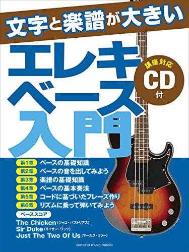 文字と楽譜が大きい エレキベース入門 【CD付】の詳細を見る