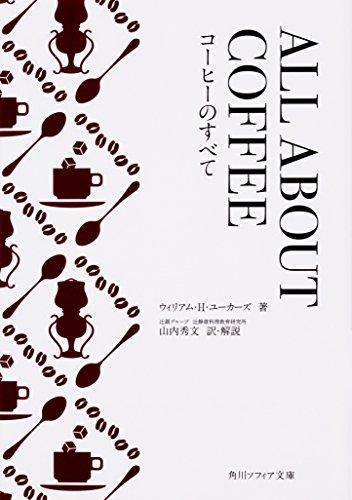 ALL ABOUT COFFEE コーヒーのすべて (角川ソフィア文庫)の詳細を見る