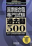 国家総合職 専門試験 過去問500 2022年度 (公務員試験 合格の500シリーズ2)