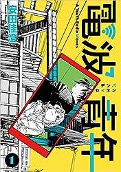 電波青年 1巻 (まんが王国コミックス)
