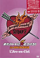 Are you ready? 2007 またハートに火をつけろ!in OKINAWA [DVD]