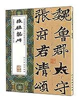张猛龙碑/中国最具代表性碑帖临摹范本丛书