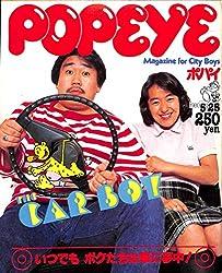 昭和 POPEYE ポパイ 79 1980年5/25 スターウォーズ ヒカシュー