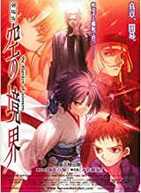 Kara no Kyoukai: The Garden of Sinners-Overlooking View (Japanese ) POSTER (27