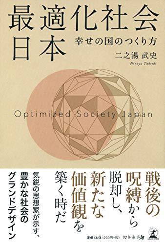 最適化社会 日本 幸せの国のつくり方