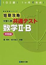 短期攻略 大学入学共通テスト 数学II・B [実戦編] (駿台受験シリーズ)