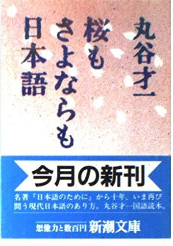 桜もさよならも日本語 (新潮文庫)