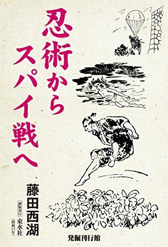 Ninjas textbook written by the last ninja (Japanese Edition)
