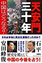 「天安門」三十年 中国はどうなる?