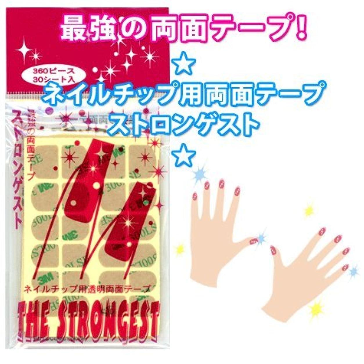震え引き算最終ストロンゲストTHE STRONGESTネイルチップ用透明両面テープ