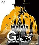 Gメン'75 SELECTION一挙見Blu-ray VOL.3[Blu-ray/ブルーレイ]