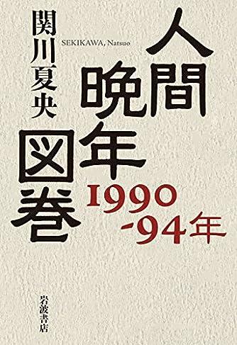 人間晩年図巻 1990-94年