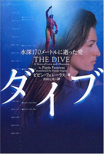 ダイブ―水深170メートルに逝った愛