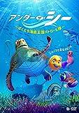 アンダー・ザ・シー~ぼくたち海底王国パトロール隊~[DVD]