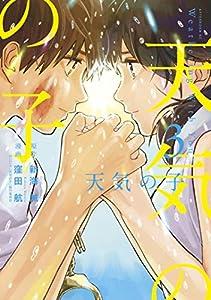 天気の子(3) (アフタヌーンコミックス)
