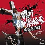 徳川女刑罰絵巻 牛裂きの刑 オリジナル・サウンドトラック