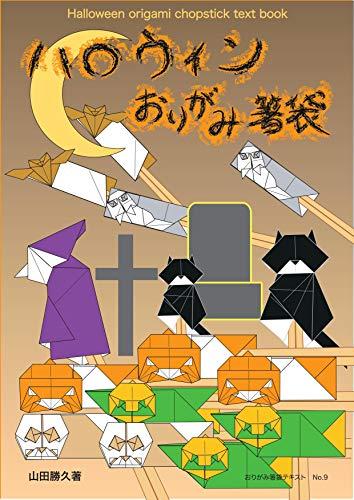 Halloween origami chopsticks bag Origami chopsticks bag text (Japanese Edition)