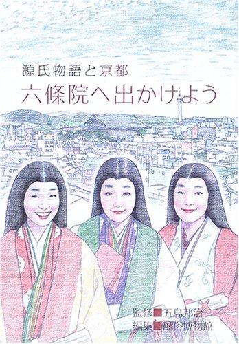 源氏物語と京都 六條院へ出かけよう