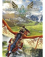 モンスターハンターストーリーズ2 ~破滅の翼~ 公式ガイドブック