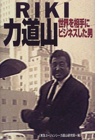 RIKI 力道山―世界を相手にビジネスした男