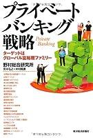 プライベートバンキング戦略―ターゲットはグローバル富裕層ファミリー