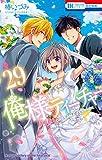俺様ティーチャー 29 (花とゆめコミックス)