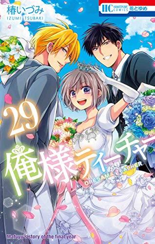 俺様ティーチャー 29 (花とゆめCOMICS)