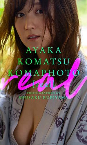 【デジタル限定】小松彩夏写真集「KOMAPHOTO[real]」 週プレ PHOTO BOOK