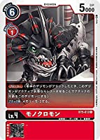 デジモンカードゲーム BT5-012 モノクロモン (C コモン) ブースター バトルオブオメガ (BT-05)