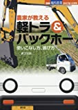 農家が教える軽トラ バックホー 2017年 12 月号 雑誌 : 現代農業 別冊