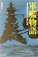 軍艦物語―太平洋海戦を彩った12隻の生涯 (光人社NF文庫)