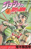 ジョジョの奇妙な冒険 4 (ジャンプコミックス)