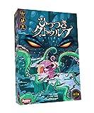ホビージャパン ひっつきクトゥルフ 日本語版 (2-6人用 15分 6才以上向け) ボードゲーム