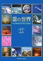 雲の世界−THE WORLD OF THE CLOUDS−