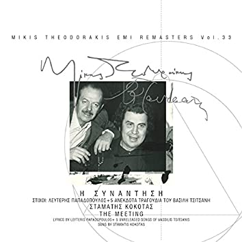 Tsitsanis -Theodorakis - Kokotas / I Sinadisi (Remastered)