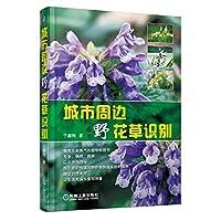 Identify wild flowers surrounding cities(Chinese Edition)