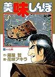 美味しんぼ: 餃子の春 (17) (ビッグコミックス)