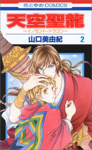 天空聖龍~イノセント・ドラゴン~ 第2巻 (花とゆめCOMICS)の詳細を見る