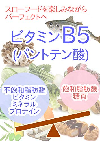 ビタミンB5 パントテン酸 〜スローフードを楽しみながらパーフェクトへ〜