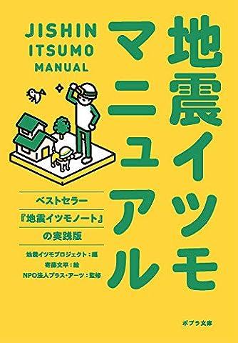 ([し]5-2)地震イツモマニュアル (ポプラ文庫)